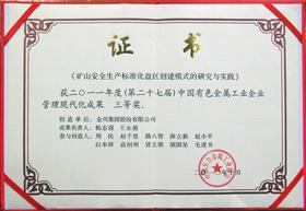 ★ 《礦山安全標準化樣板盤區管控模式研究與實踐》榮獲中國有色金屬工業企業現代化管理成果三等獎