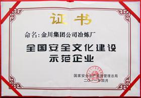 ★ 金川集團公司冶煉廠被國家安全生產監督管理總局命名為全國安全文化建設示范企業