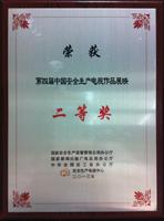 ★ 《用特色安全文化托起金川的平安》在第四屆中國安全生產電視作品展映中榮獲專題創作類二等獎