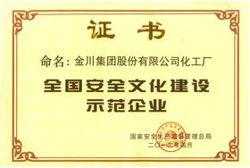 ★    金川集團股份有限公司二礦區、化工廠被命名為全國安全文化建設示范企業