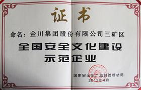 ★    金川集團股份有限公司三礦區、選礦廠被命名為全國安全文化建設示范企業